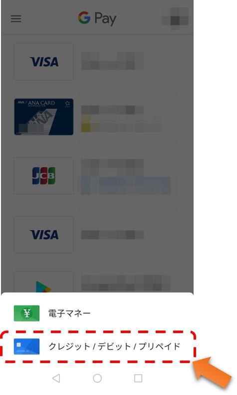 クレジット~を選択