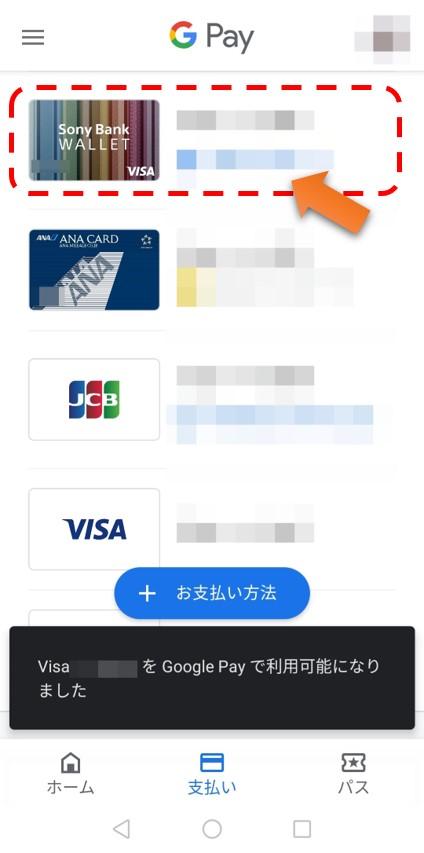 カードを選択