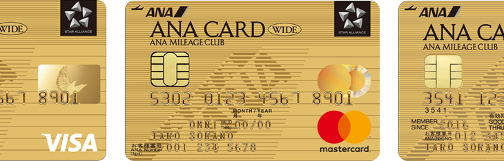【最新】ANAワイドゴールドはおトク?年会費、保険、特典を一般カードや他カードと比較!!