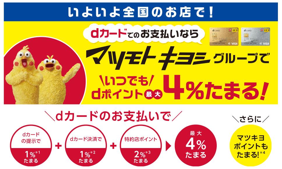 マツモトキヨシで4%還元