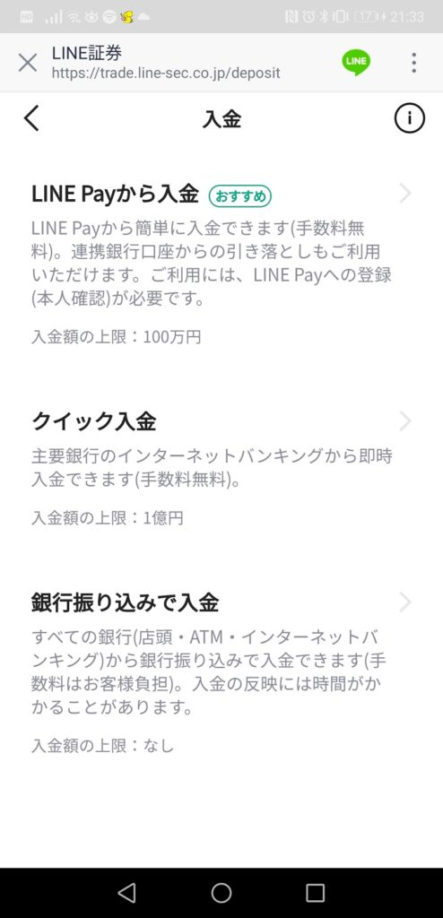 「LINE Payから入金」を選択