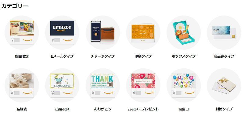 Amazonギフト券の種類